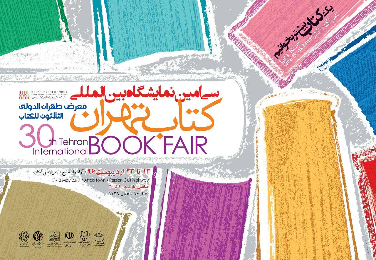Tehran_Book_Fair_Poster