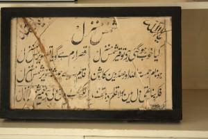 The stone palque from Mian Faiz Rabbani's home in Jullundur, bearing the name SHAMS MANZIL on it (1)