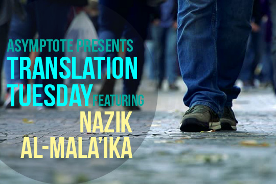 Translation Tuesday  To a Girl Sleeping in the Street by Nazik al-Mala ika 5ff08c714