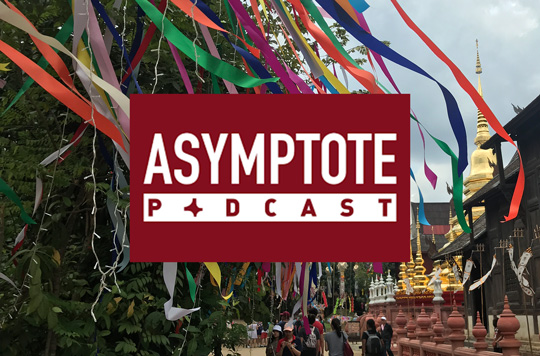 Podcast – Asymptote Blog