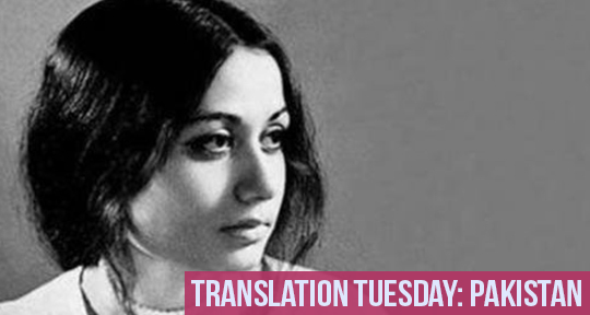 "Translation Tuesday: ""Verdict"" by Perveen Shakir - Asymptote Blog"
