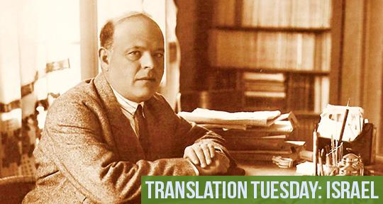 04548e9adb5 Translation Tuesday: Two Poems by Haim Nachman Bialik