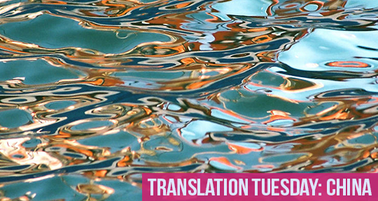 "Translation Tuesday: ""Untitled"" by Song Lin - Asymptote Blog"
